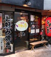 Okonomiyaki Nasubitei