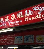 Sims Place Prawn Noodle