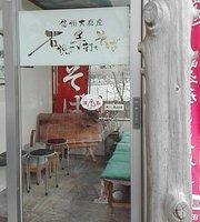 Shinanoe