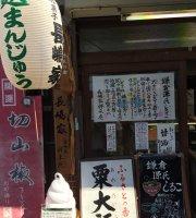Nagashimaya