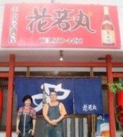 Kushiyaki Izakaya Hanawakamaru