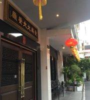 ภัตตาคารอาหารจีน ไออาต้า