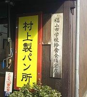 Murakami Sei Pan-Jo