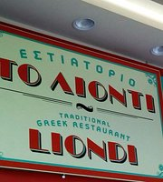 ‪Liondi Traditional Greek Restaurant‬