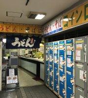 長崎駅前ターミナル 立ち食いうどん店