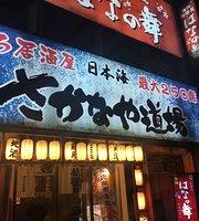 Seafood Izakaya Sakanaya-dojo Niigataekimae