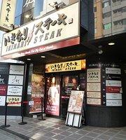 Ikinari Steak Yokohama West Entrance