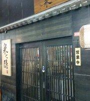 Quan Zhi Yin GuanXi Guo Wu Restaurant & Jujiuwu (ZhongShan Park)