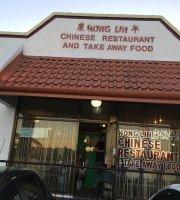 Hong Lin Chinese Restaurant
