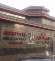 The Great Wall Chinese Restaurant