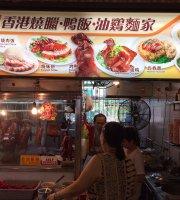 Kim Kee Hong Kong Roast