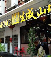 Ser Seng Herbs Restaurant