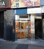 Yoshinoya Ikebukuro West Entrance
