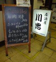 Kawachu