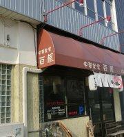 Chinese Dining Hakuho