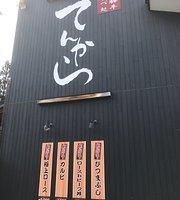 Hida Beef Restaurant Tenkara