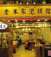 Mi Jia PaoMo Guan