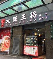 Osaka Ohsho(Coast Town)