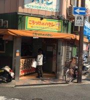 Croquette no Hayashi