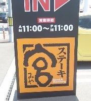 Steak Miya Himeji Nozato