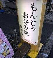 Anzu No Sato