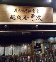 Echigoya Heiji