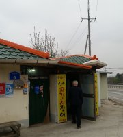 Landscape Pa Kimchi Eel