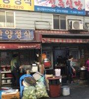 Han Lamb Jeongsik