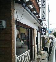 Oguchi Wasabi Shop