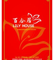 Lily House Chinese Restaurant & Takeaway