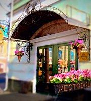 Ресторация Ёж