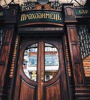 Prohodimets Restaurant Pub Brewery