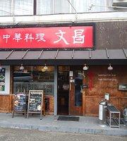 Chinese Restaurant Bunsho