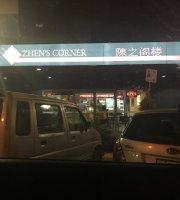 Zhen's Corner