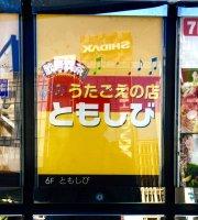 Utagoecafe Tomoshibi Shinjuku