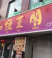 Chinese Restaurant Entaikaku