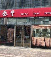 Din Tai Fung (Jianianhua)