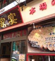 Chinese Restaurant Kaen