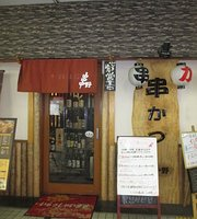 Kushi Nakano