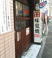 Mikakuyaki