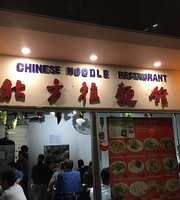 Chinese Noodle Restaurant