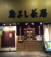 Toriyoshichaya