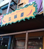 Thais Restaurant