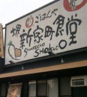 Sakai Arayacho Shokudo