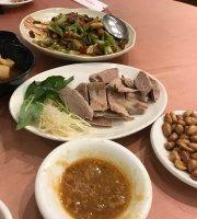Chiuan Jia Fu Hakka Cuisine Restaurant