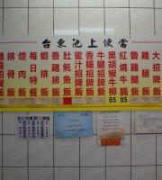 Dongying Chishang Fanbao