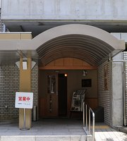Restaurant Yamafuki
