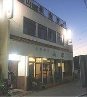 Yamako Shokudo