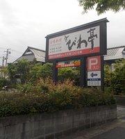 Biwa-Tei Hachigasaki Main Store
