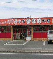 Taiwanese Restaurant Bimiken